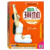 新华书店正版 正版瑜伽DVD 初级入门教程光盘经期瑜伽瘦身健身操高清视频碟片