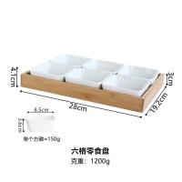 2019新品 简约陶瓷竹木分格干果盘客厅糖果瓜子坚果杂锦盒零食收纳盒