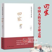 正版现货 回家 中国人的安身立命之道 家居 家祭 家乡 家庭 家风 家教 家国 红旗出版社