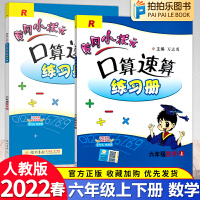 黄冈小状元口算速算六年级上册下册 人教版