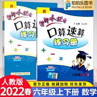 黄冈小状元口算速算六年级上册下册人教版 2021秋新版口算题卡