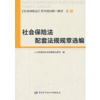 社会保险法配套法规规章选编(社会保险法学习培训统一教材)