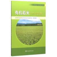 有机农产品知识百科 有机稻米生产与管理