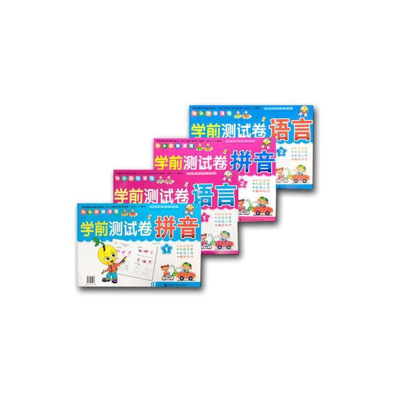 幼小衔接试卷4册幼儿园中班大班拼音语文试卷全套幼升小语言拼音测试
