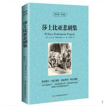 莎士比亚悲剧集 读名著学英语 英汉互译 英汉对照世界文学名著 双语阅读 罗密欧与朱丽叶 哈姆雷特 奥赛罗等世界文学名著