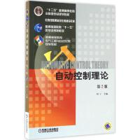 自动控制理论(第2版) 刘丁 主编
