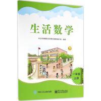 生活数学1年级.上册 北京市朝阳区培智教育课程编写组 编著