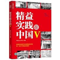 正版 精益实践在中国Ⅴ 精益思想手册 精益管理工具 企业管理实践 企业经营管理书籍