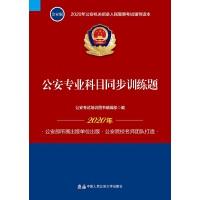 *2020年公安机关招录人民警察考试辅导读本 公安专业科目同步训练题