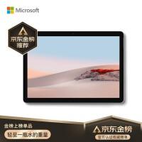 微软Surface Go 2 二合一平板电脑/笔记本电脑 10.5英寸 奔腾4425Y 8G 128G SSD 亮铂金