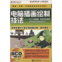 电脑插画绘制技法-插画动漫电脑鼠绘(8CD+手册)