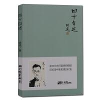 四十自述 社会学家自传 中国现代传记文学的名篇之作 中国画报出版社【出版社直供】