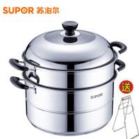 苏泊尔蒸锅304不锈钢双层复底加厚蒸锅蒸笼 燃气电磁炉烹饪锅具32CM SZ32B5