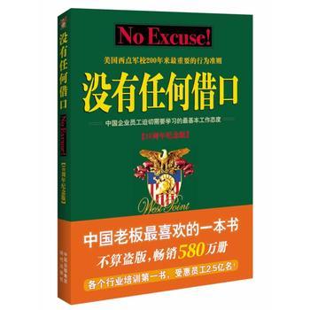 没有任何借口(十周年纪念版) 正版书籍 限时抢购 当当低价 团购更优惠 13521405301 (V同步)