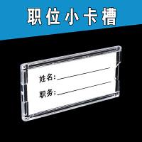 �p���克力���N式姓��湛��位牌更�Q式插槽盒相框架小卡槽牌�Y物 透明