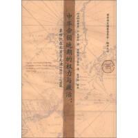 中华帝国晚期的权力与政治-袁世凯在北京与天津[美]斯蒂芬・R.麦金农;牛秋实、于英红天津人民出版社97872010779