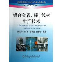 铝合金管、棒、线材生产技术\魏长传_现代铝加工生产技术丛书