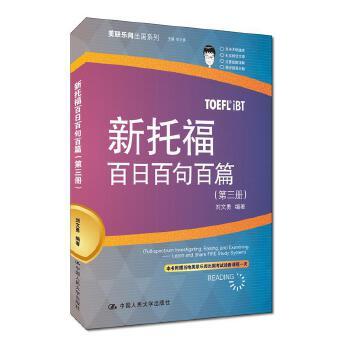 新托福百日百句百篇(第三册)