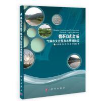 鄱阳湖流域气候水文过程及水环境效应