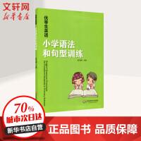 优等生英语小学语法和句型训练 黄芳洲 主编