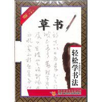 轻松学书法-草书(两片装)DVD( 货号:779951996)