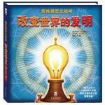 改变世界的发明(精)/趣味科普立体书 正版 彼得布尔 绘,荣信 9787541739934