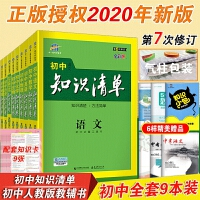 知识清单初中语文数学英语物理化学生物政治历史地理
