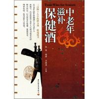 中老年滋补保健酒,张英,中国轻工业出版社9787501963270