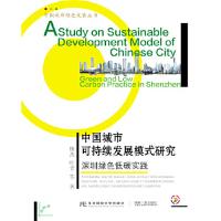 【正版现货】中国城市可持续发展模式研究:深圳绿色低碳实践 唐杰 叶青 等 9787565435164 东北财经大学出版社
