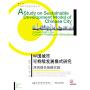 【正版现货】中国城市可持续发展模式研究:深圳绿色低碳实践 唐杰 叶青 等 9787565435164 东北财经大学出版社有限责任公司