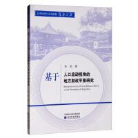 9787521800050-基于人口流动视角的地方财政平衡研究(wb)朱洁/经济科学出版社