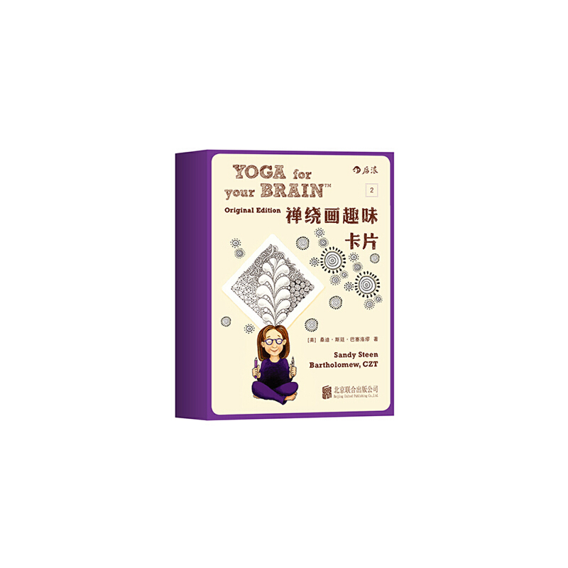禅绕画趣味卡片 2 :Yoga for Your Brain Original Edition 轻松简单,零基础也能轻松涂绘 携带方便,全面激活潜在艺术才能