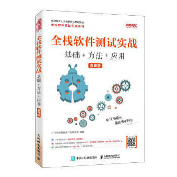 全栈软件测试实战-(慕课版)(pdf+txt+epub+azw3+mobi电子书在线阅读下载)