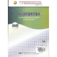 新华书店在正版 腹腔镜肝囊肿开窗术DVD( 货号:2000015826853)
