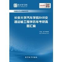 长安大学汽车学院848交通运输工程学历年考研真题汇编.