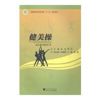 【旧书二手书8成新】健美操 冯云 李红 浙江大学出版社 9787308121521