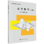 【正版全新直发】高等数学(上册) 王红,杨策平 9787030582652 科学出版社
