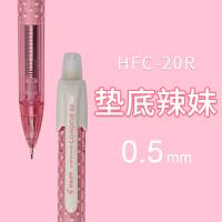 垫底辣妹同款PILOT百乐HFC-20R摇摇出铅自动铅笔0.5mm铅笔波点款