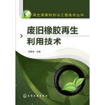 再生资源科学与工程技术丛书--废旧橡胶再生利用技术