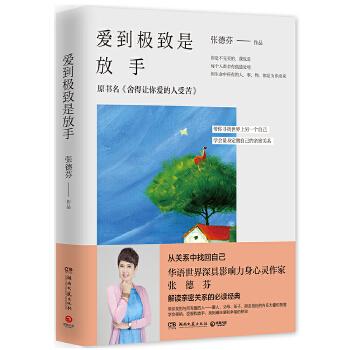 爱到极致是放手(原书名:舍得让你爱的人受苦) 新老版本*发货。华语世界深具影响力的身心灵作家张德芬,解读亲密关系的必读经典。