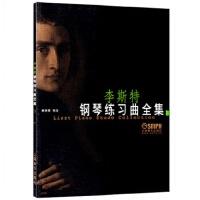 李斯特钢琴练习曲全集(下)