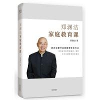 尹建莉推荐 郑渊洁家庭教育课