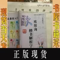 【二手旧书85成新】【正版现货】欧阳询 楷书解析字帖
