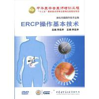 ERCP操作基本技术-消化内镜操作技术全集DVD( 货号:788032842)