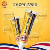 【用券立减】艾禾美亮白洁净小苏打牙膏121g*两支 美国进口
