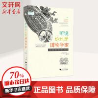 听说你也是博物学家 浙江大学出版社有限责任公司