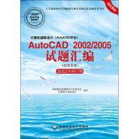 计算机辅助设计(AutoCAD平台)AutoCAD 2002/2005试题汇编(2012年修订版) 北京希望电子出版社
