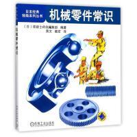 机械零件常识/日本经典技能系列丛书