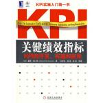 关键绩效指标:KPI的开发、实施和应用 [美] 戴维・帕门特(Parmenter.D.),王世权,杨斌,张倩 机械工业