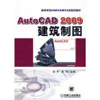 Auto CAD2009建筑制图 刘平,宋琦 机械工业出版社